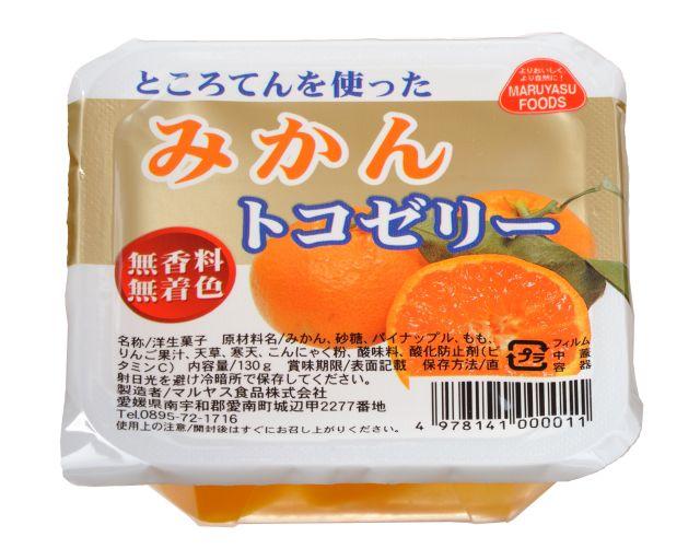 画像1: トコゼリー オレンジ