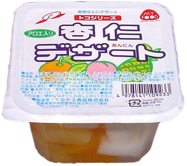 画像1: 杏仁デザート カップ