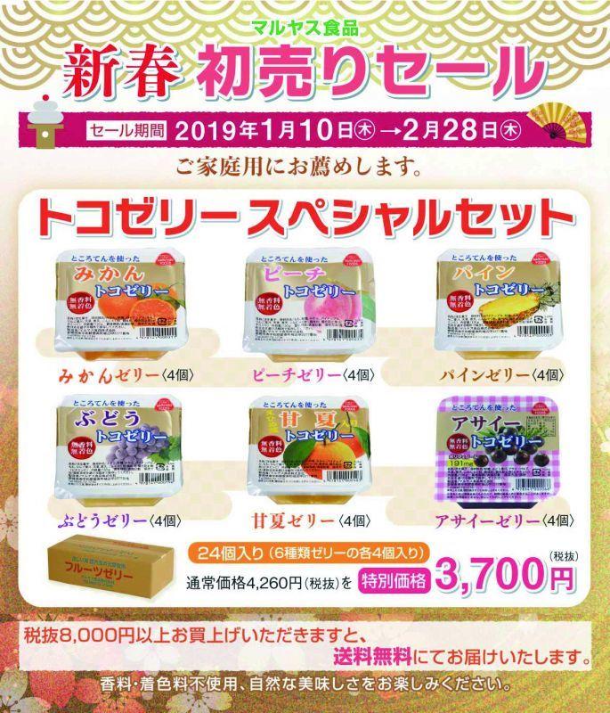 画像1: 新春初売りセール トコゼリースペシャルセット