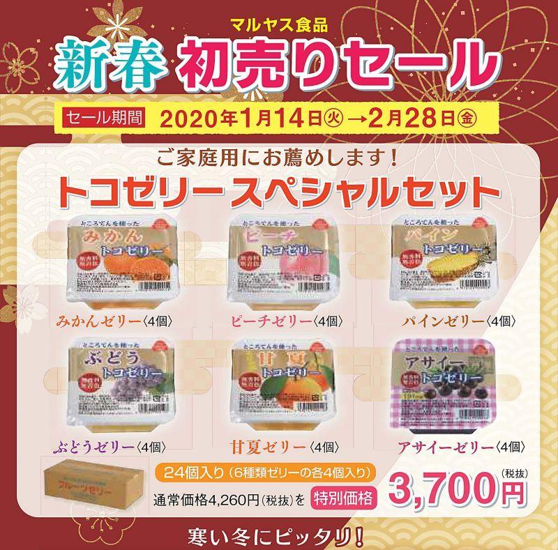 画像1: 新春 初売りセール 期間限定 2月28日まで