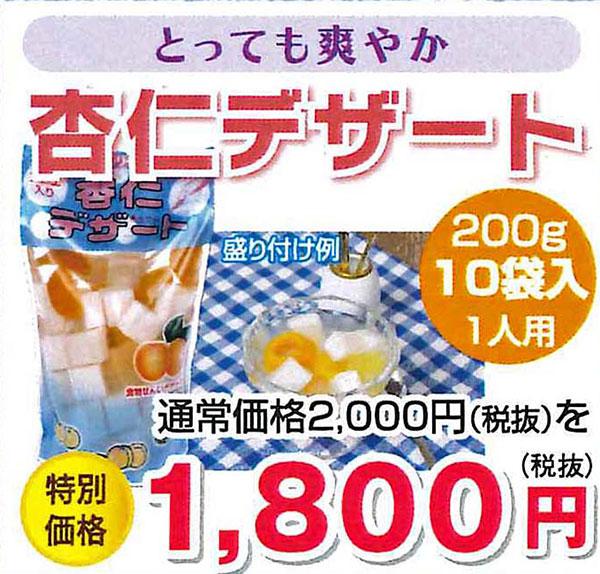 画像1: 11月おすすめ商品 1人用 杏仁デザート 10セット